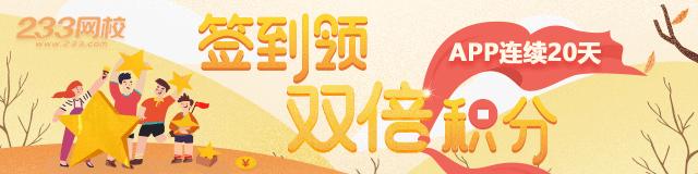 春节假期连续签到20天送双倍积分