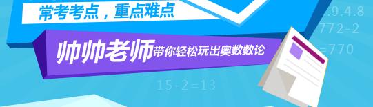 崔兆玉老师-数论专题精讲课程