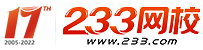 233网校- 成人高考