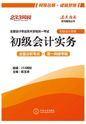 2016初级会计职称考试初级会计实务教辅电子书
