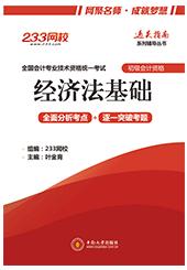 2016初级会计职称考试经济法基础教辅电子书