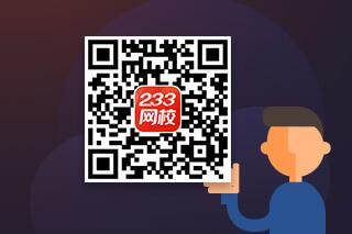 233网校中级会计师app下载