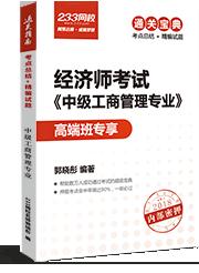 233网校中级经济师-通关宝典