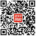 233网校App
