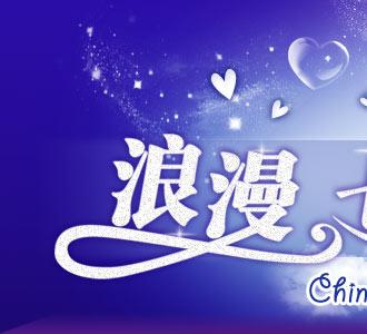 2011年七夕情人节专题 七夕传说 七夕节的由来 英文 七夕情人节礼物