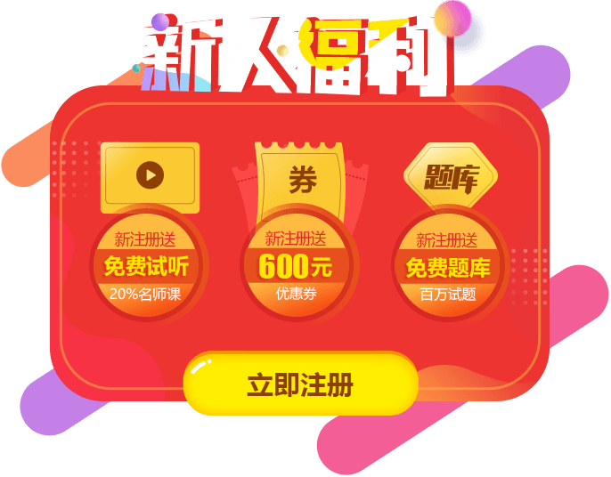 233网校11月大惠战,老学员再购课8折优惠,新用户注册送600元优惠券!