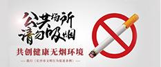 公共场所请勿吸烟