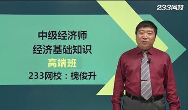 白小姐中特网中级经济师-通关宝典
