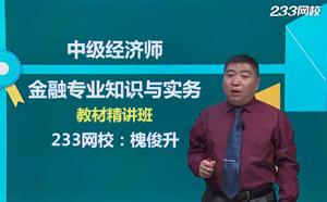 中级经济师-金融核心考点