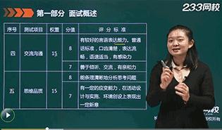 武松娱乐-2017教师资格锁定大纲90%笔考点一次取证