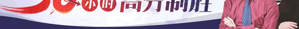 2017年特岗教师-一站式上岗辅导-30小时高分制胜,顺利入编!