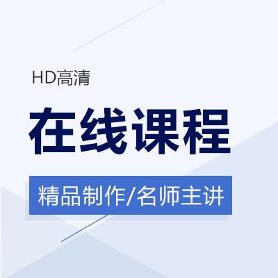 易中教育-《工程造价案例分析》单科通关Vip班(土建)