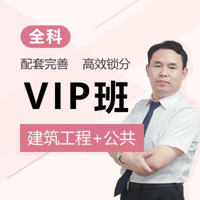 心语网络学校-(建筑工程+三门公共课)全科Vip班