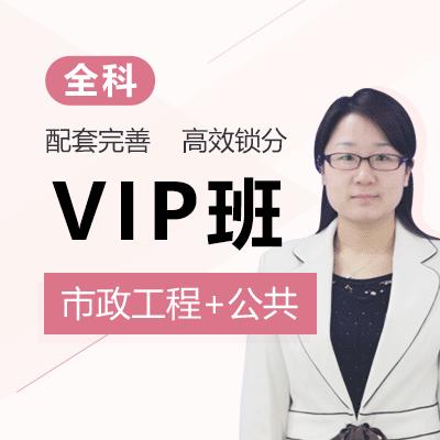 心语网络学校-(市政工程+三门公共课)全科Vip班