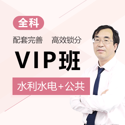 心语网络学校-(水利水电+三门公共课)全科Vip班