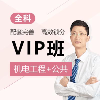 心语网络学校-(机电工程+三门公共课)全科Vip班