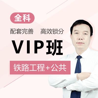 心语网络学校-(铁路工程+三门公共课)全科Vip班