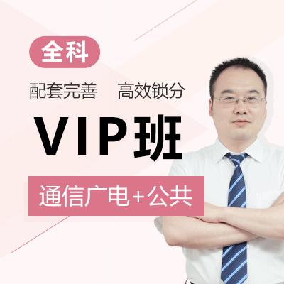 心语网络学校-(通信与广电+三门公共课)全科Vip班