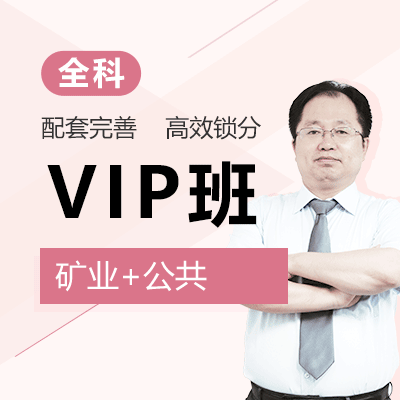 心语网络学校-(矿业工程+三门公共课)全科Vip班