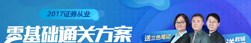 武松娱乐-证券从业